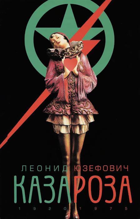 Леонид Юзефович Казароза леонид трумекальн зарисовки по ходу