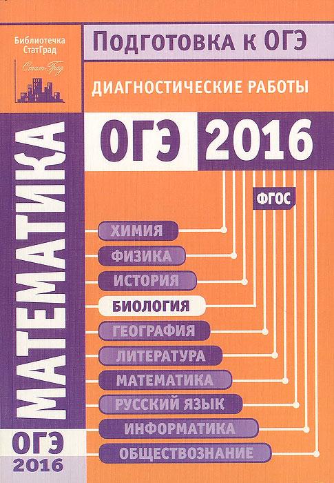 Математика. Подготовка к ОГЭ в 2016 году. Диагностические работы
