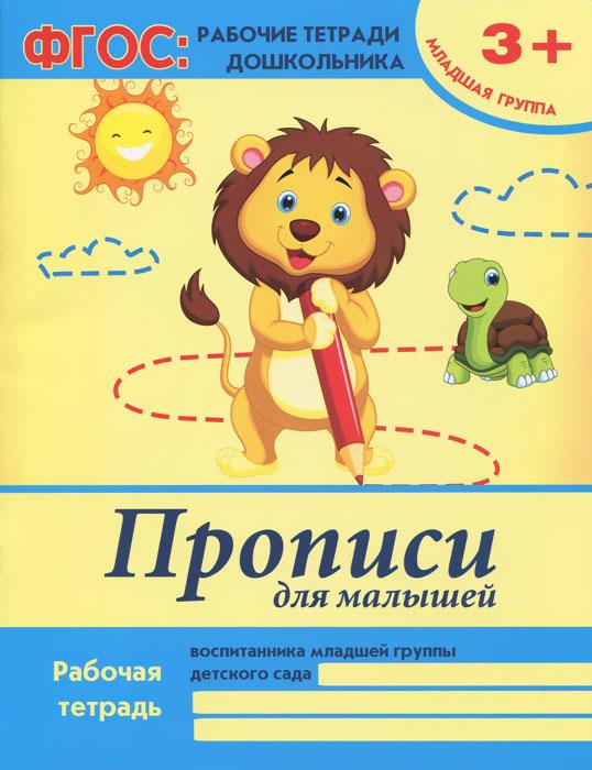 Прописи для малышей. Младшая группа