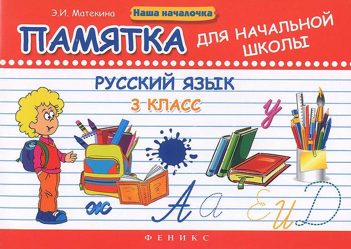 Э. И. Матекина Русский язык. 3 класс. Памятка
