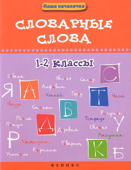 Словарные слова.1-2 классы