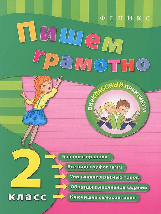И. Ю. Сучкова Пишем грамотно. 2 класс шерлинг ю парадокс книга 1 и 2 двухсторонняя