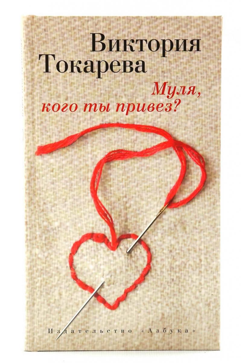 Виктория Токарева Муля, кого ты привез? ISBN: 978-5-389-09609-7 эдвард лукас с путиным или без что ждет россию через десять лет