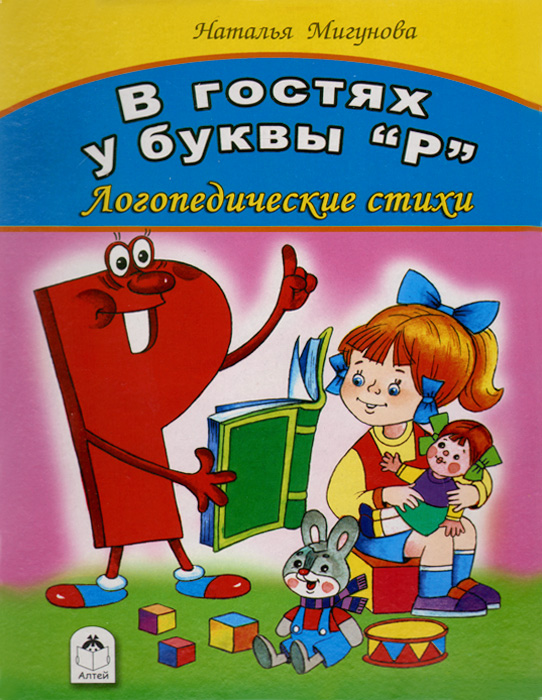 "Наталья Мигунова В гостях у буквы ""Р"""