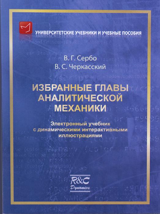 Избранные главы аналитической механики. Электронный учебник (+ CD)