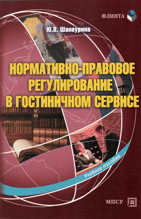 Нормативно-правовое регулирование в гостиничном сервисе. Учебное пособие