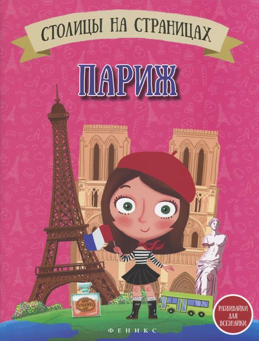 Купить Столицы на страницах. Париж