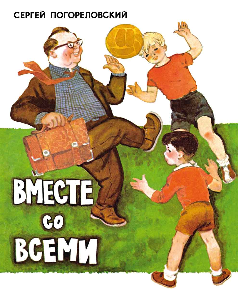 Zakazat.ru: Вместе со всеми