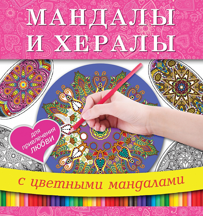 Мандалы и хералы для привлечения любви