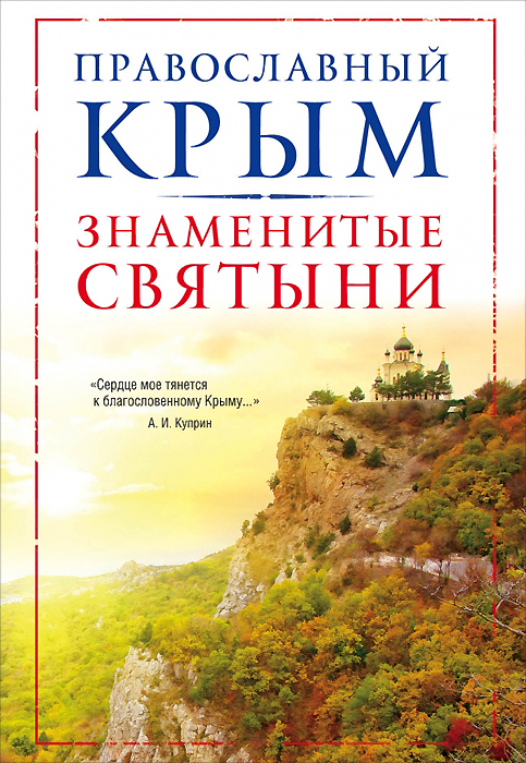 В. А. Измайлов Православный Крым. Знаменитые святыни крым проблемы истории