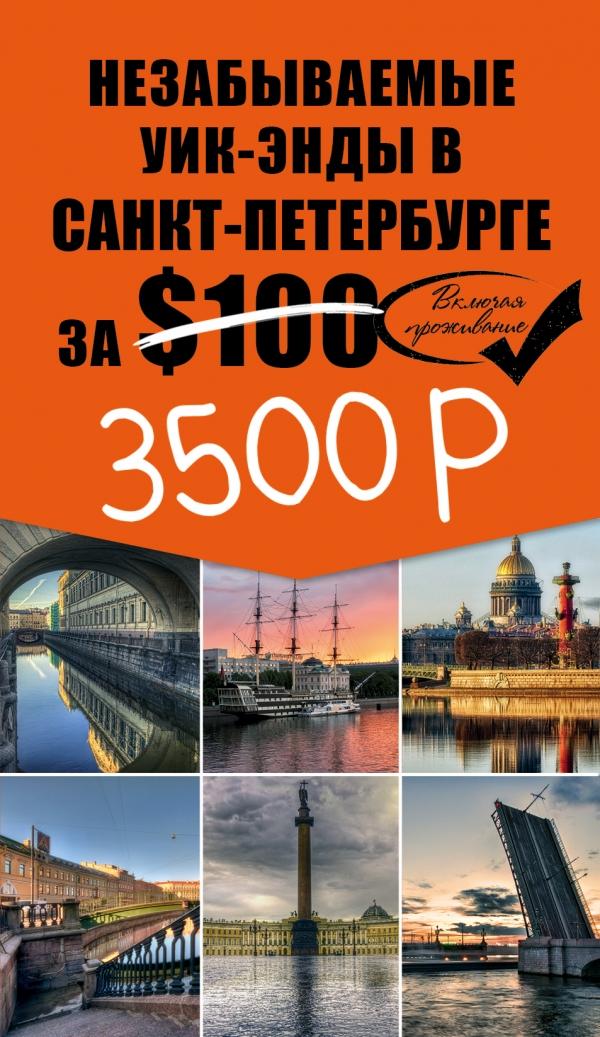 Незабываемые уик-энды в Санкт-Петербурге за $100 (+ карта). Е. Голомолзин