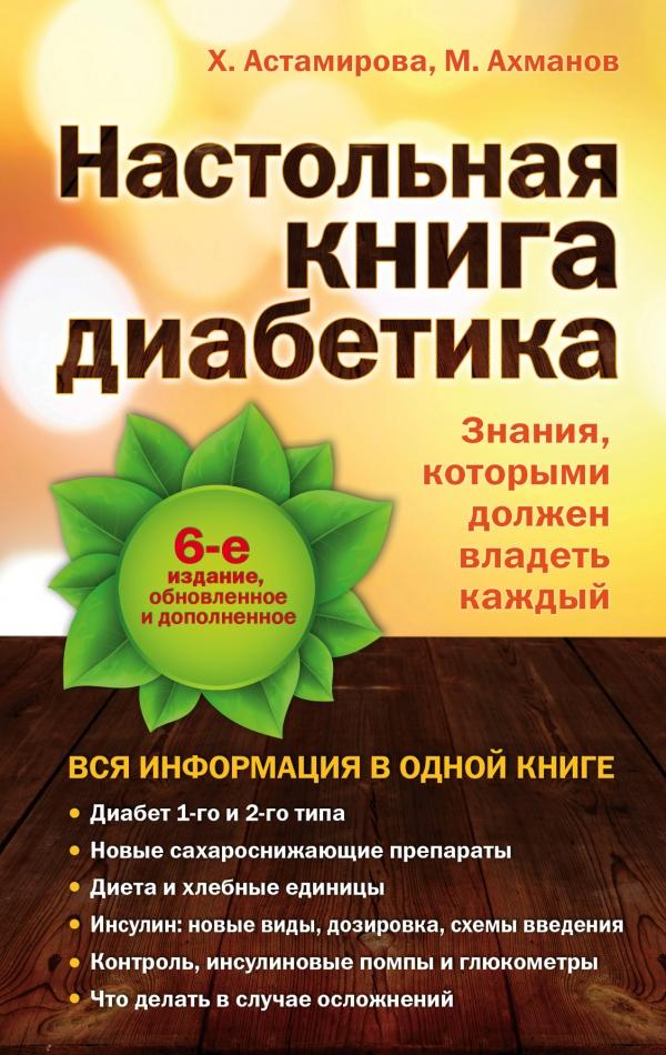 Х. Астамирова, М. Ахманов Настольная книга диабетика