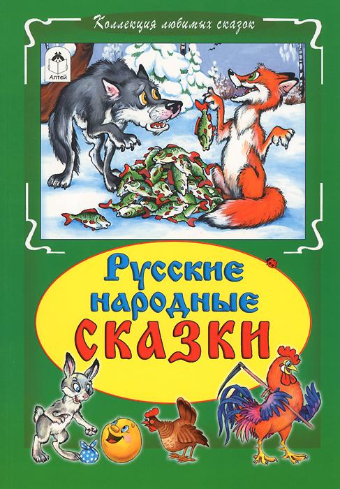 Русские народные сказки виктор квашин мудрое море сказки