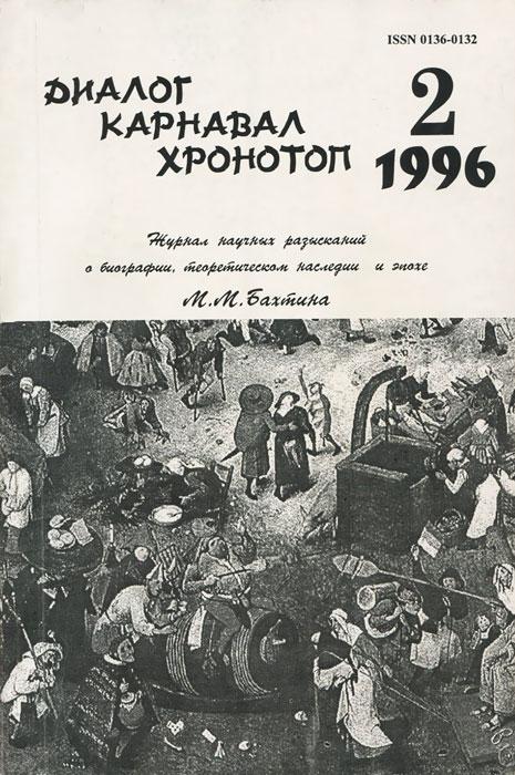Диалог. Карнавал. Хронотоп, №2, 1996