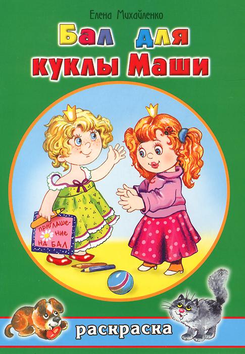 Елена Михайленко Бал для куклы Маши. Раскраска куклы раскраска