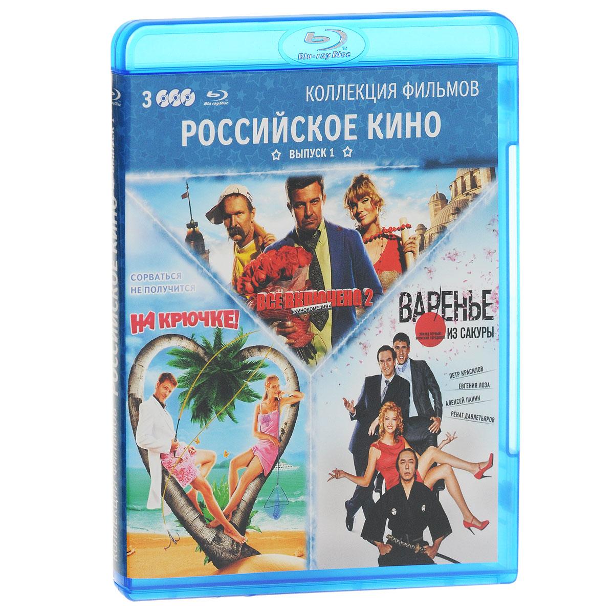 Российское кино, выпуск 1 (3 Blu-ray) видеодиски нд плэй экстрасенсы dvd video dvd box