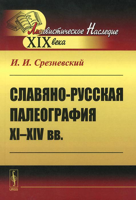 И. И. Срезневский Славяно-русская палеография 11-14 веков славянские веды купить