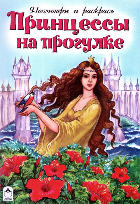 Принцессы на прогулке. Раскраска