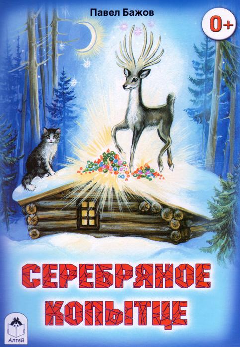 Павел Бажов Серебряное копытце серебряное копытце сказы эксмо