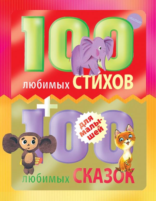 100 любимых стихов и 100 любимых сказок для малышей комаровский маленькие сказки про ежиков