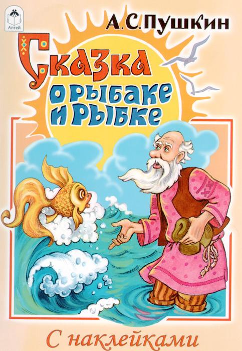 А. С. Пушкин Сказка о рыбаке и рыбке (+ наклейки)