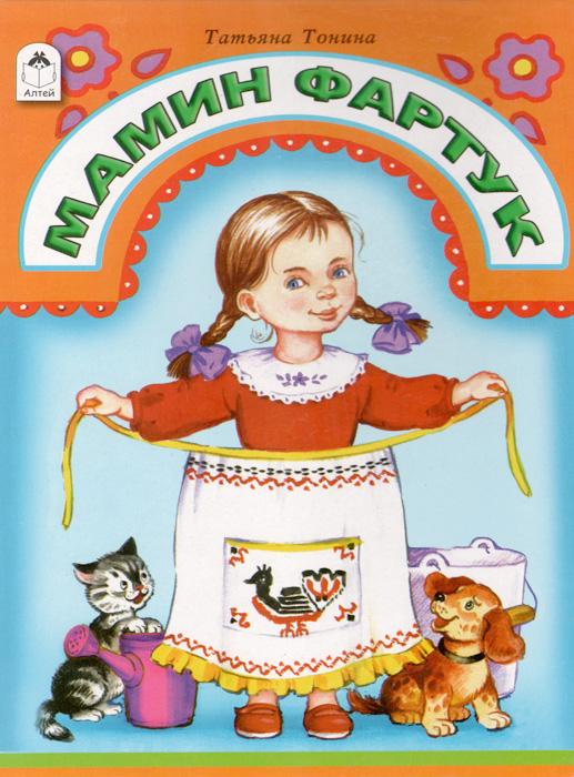 Татьяна Тонина Мамин фартук сорочка ночная мамин дом мамин дом ma168ewvgv32