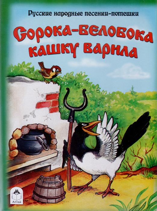 Сорока-белобока кашку варила как сорока белобока кашу варила