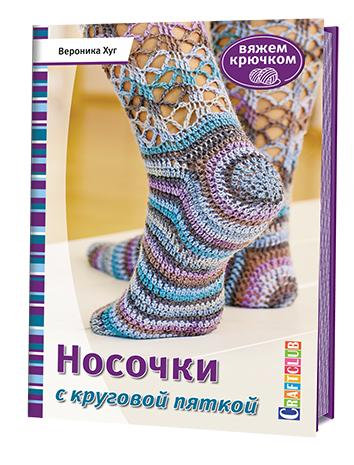 Вероника Хуг Носочки с круговой пяткой книги контэнт носочки с круговой пяткой вяжем крючком