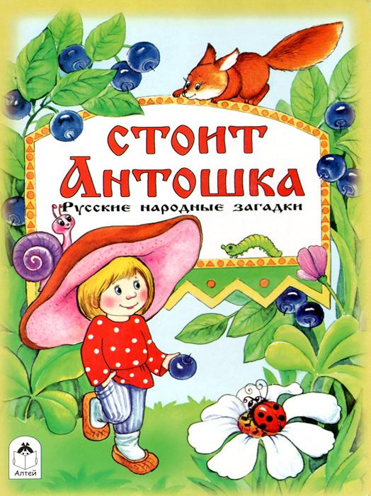Стоит Антошка. Русские народные загадки