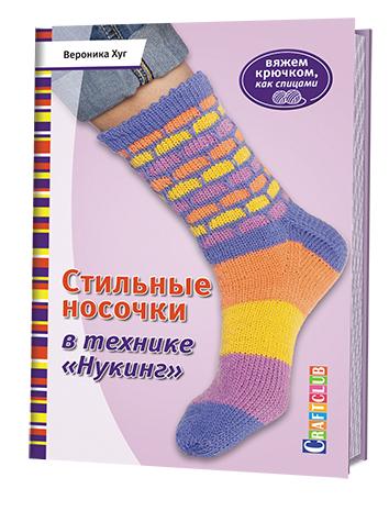 Вероника Хуг Стильные носочки в технике