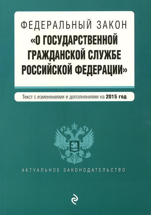 Федеральный закон О государственной гражданской службе Российской Федерации фз о гос гражданской службе рф