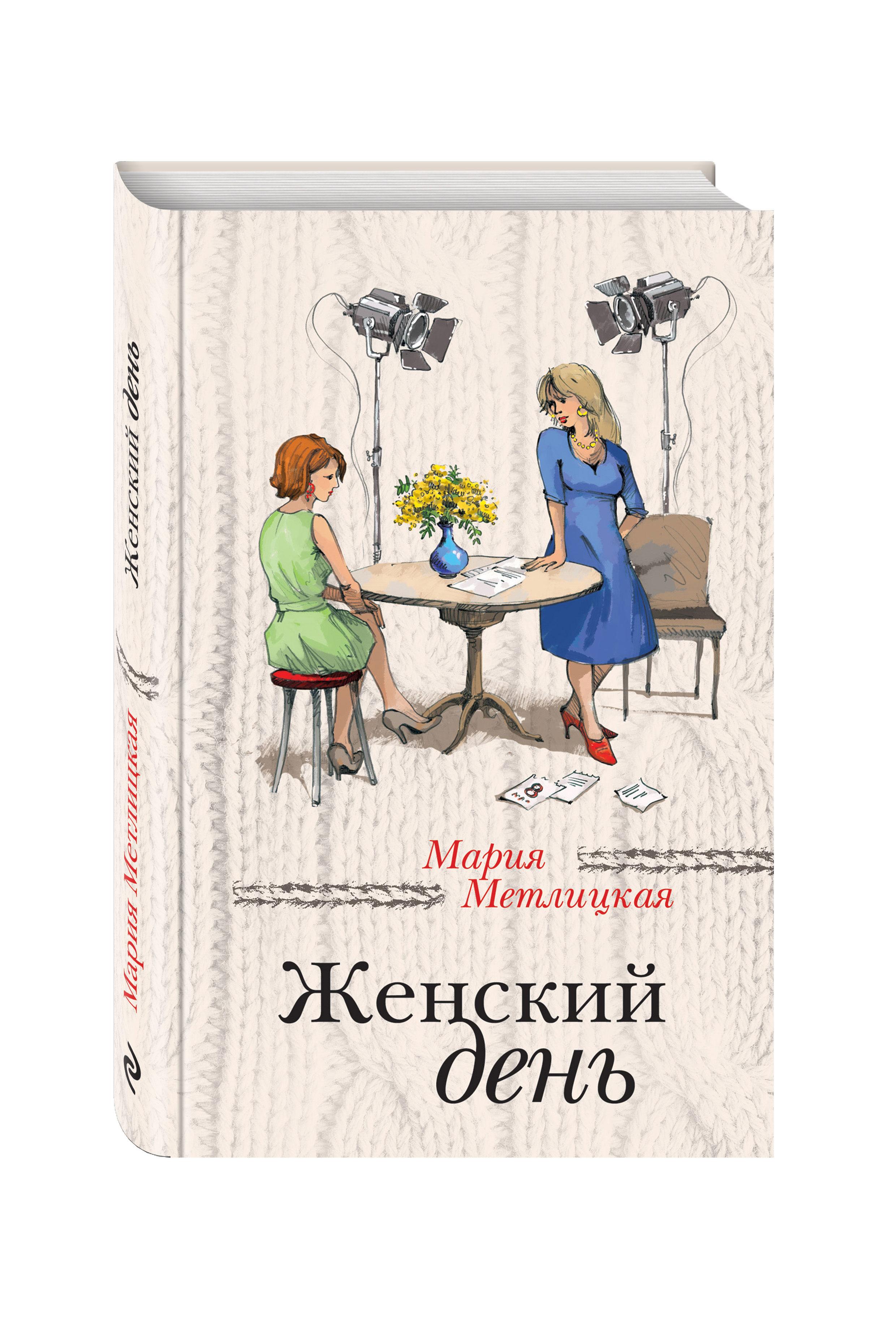 Мария Метлицкая Женский день мария манакова мой день