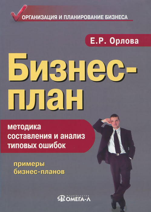 Е. Р. Орлова Бизнес-план. Методика составления и анализ типовых ошибок действующий бизнес в челябинске