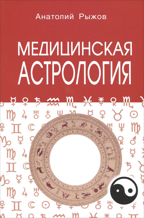 Медицинская астрология. Анатолий Рыжов