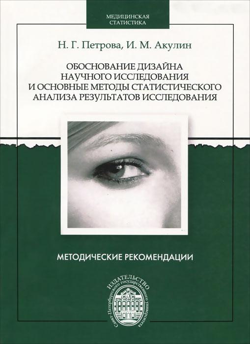 Обоснование дизайна научного исследования и основные методы статистического анализа результатов исследования