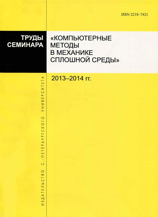 Труды семинара Компьютерные методы в механике сплошной среды 2013-2014 гг. ибп powercom spr 2000