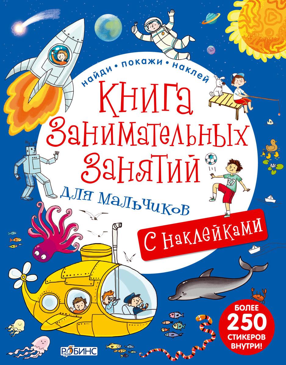 Книга занимательных занятий для мальчиков (+ наклейки)