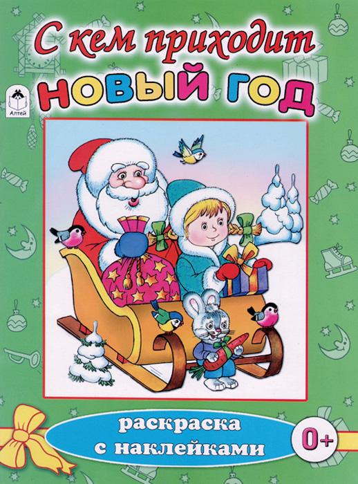Е. Михайленко С кем приходит Новый год. Новогодняя раскраска (+ наклейки)
