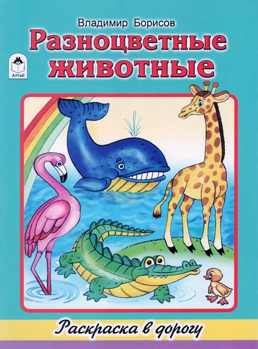 Владимир Борисов Разноцветные животные. Раскраска владимир борисов логопедический букварь