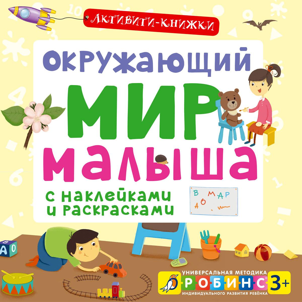 Е. А. Писарева Окружающий мир малыша (+ наклейки) ISBN: 978-5-4366-0294-3