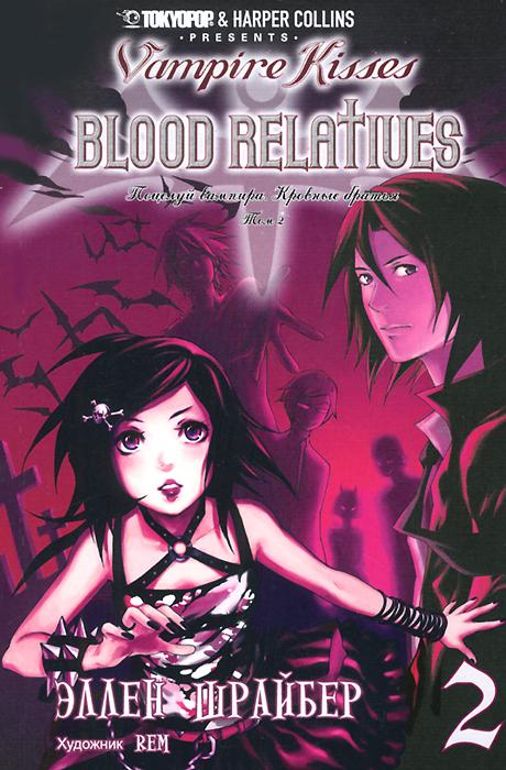 Поцелуй вампира. Том 2. Кровные братья