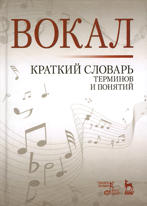 Вокал. Краткий словарь терминов и понятий / Vocal: Concise Dictionary of Terms and Notions александрова н сост вокал краткий словарь терминов и понятий