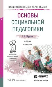 Zakazat.ru: Основы социальной педагогики. Учебник. Л. В. Мардахаев