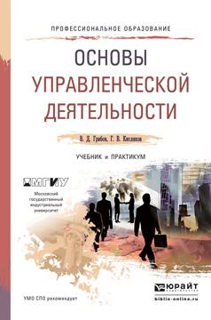 В. Д. Грибов, Г. В. Кисляков Основы управленческой деятельности. Учебник и практикум