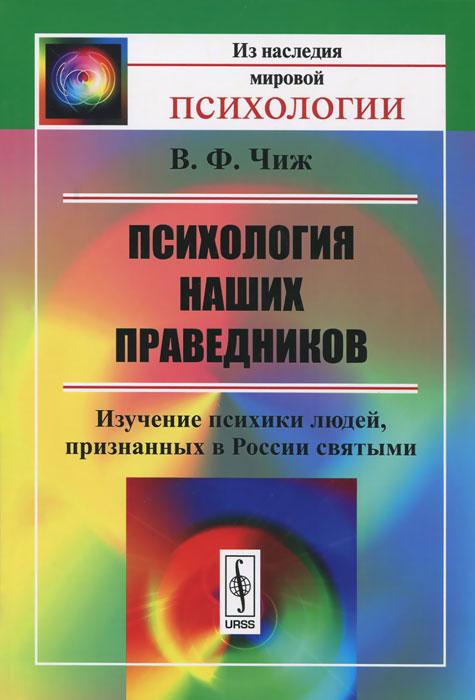 Психология наших праведников. Изучение психики людей, признанных в России святыми