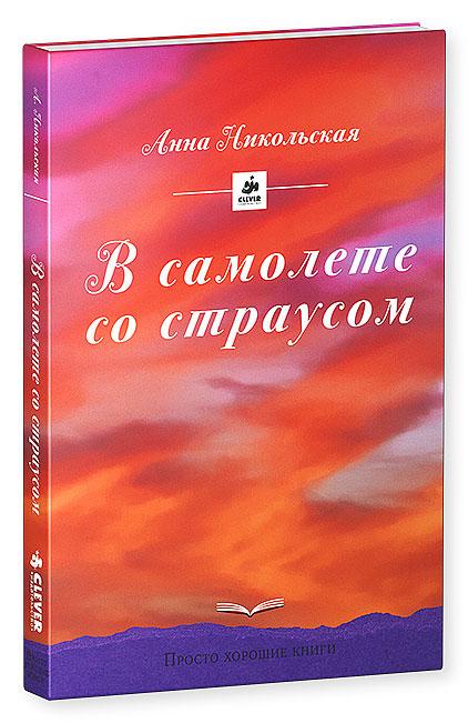 Анна Никольская В самолете со страусом