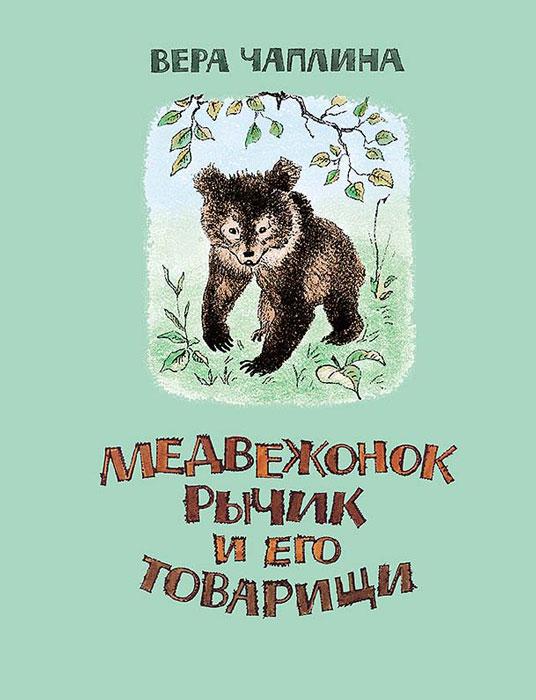 Вера Чаплина Медвежонок Рычик и его товарищи хозяин уральской тайг