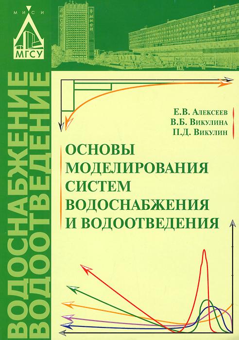 Основы моделирования систем водоснабжения и водоотведения. Учебное пособие
