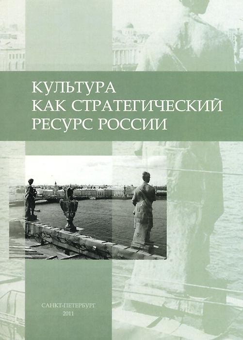 Культура как стратегический ресурс России а а михалев проблема культуры в японской философии к нисида и т вацудзи