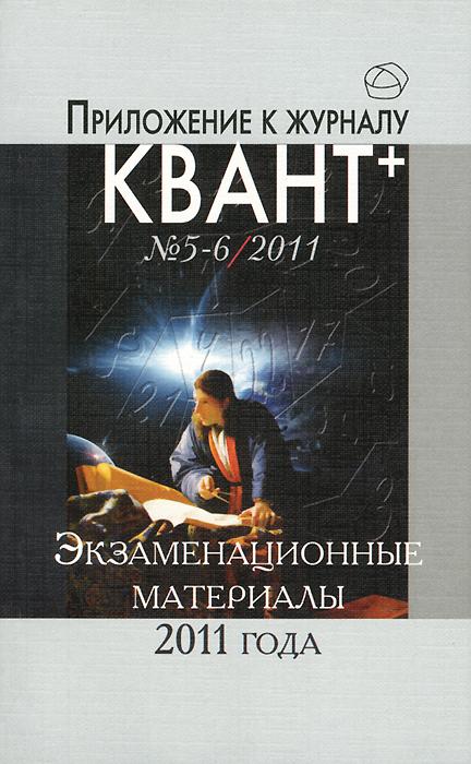 Экзаменационные материалы по математике и физике 2011 года